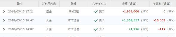 mybitwallet履歴