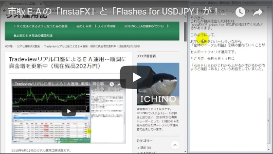 編集に戻る市販EAの「InstaFX」と「Flashes for USDJPY」