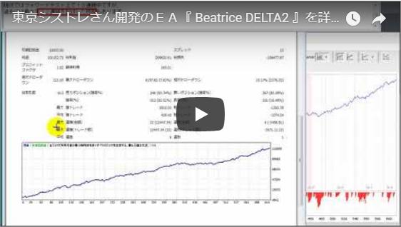 東京シストレさん開発のEA『 Beatrice DELTA2 』