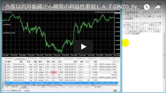 今度は岩井銀蔵さん開発の利益性重視EA『 GINZO_System 』