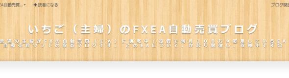 いちご(主婦)のFXEA自動売買ブログ