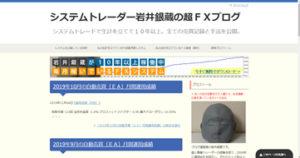 岩井銀蔵ブログ